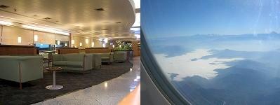 サンチアゴ空港ビジネスラウンジ+空からの景色