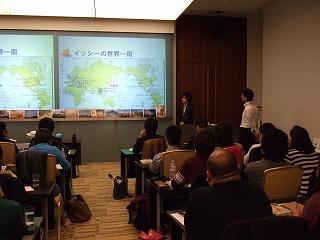世界一周セミナー 東京
